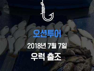 [오션투어] 7월 7일 조황소식입니다!
