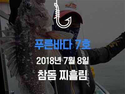 [푸른바다7호] 7월 8일 조황소식입니다!